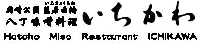 岡崎公園 隠居曲輪 八丁味噌料理 いちかわ